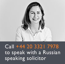 Call +44 203 321 7978 to speak with a Russian speaking solicitor